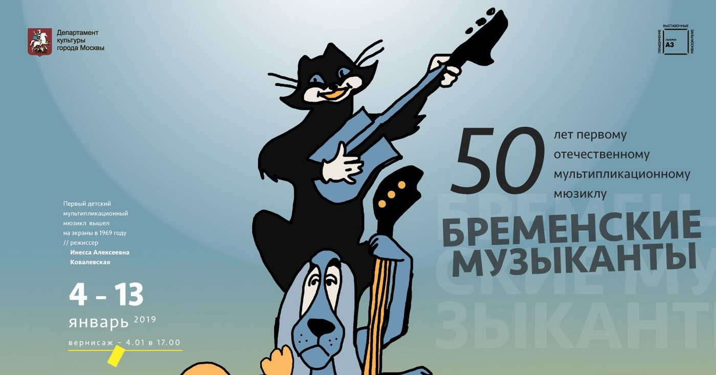 """50 years to the first domestic animated musical """"The Bremen Town Musicians"""". Uninvented story of his creation 6+"""