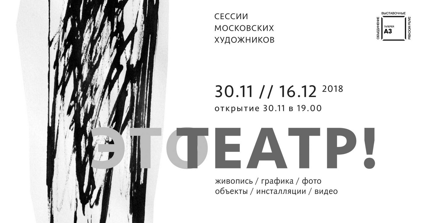 "Sessions of Moscow artists ""This is a theater!"""