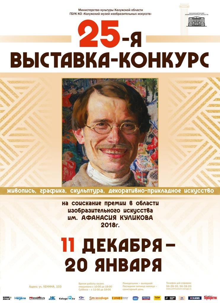 Областная итоговая выставка-конкурс имени Афанасия Куликова