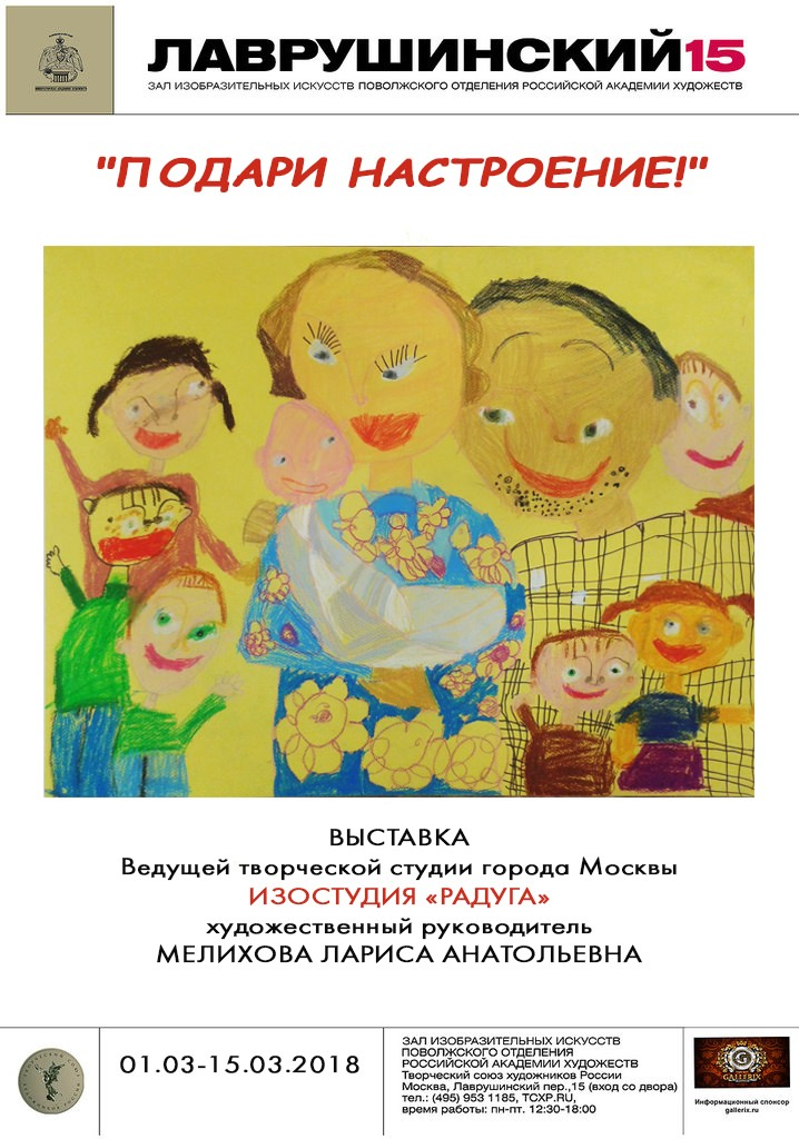 "Exhibition ""GIFT MOOD!"" Larisa Melikhova and students"