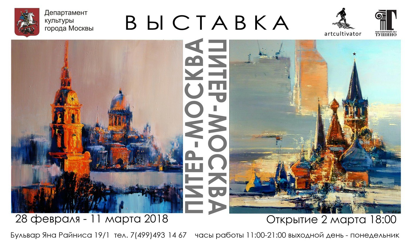 PETER-MOSCOW. Exhibition of paintings and graphics on the 100th anniversary of the capital's move from Petrograd to Moscow