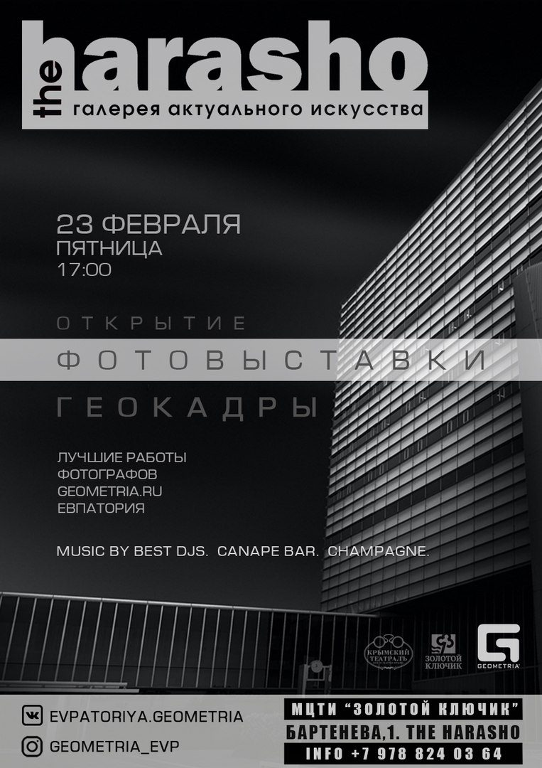 "Exposition de photos ""Geo-frames"""