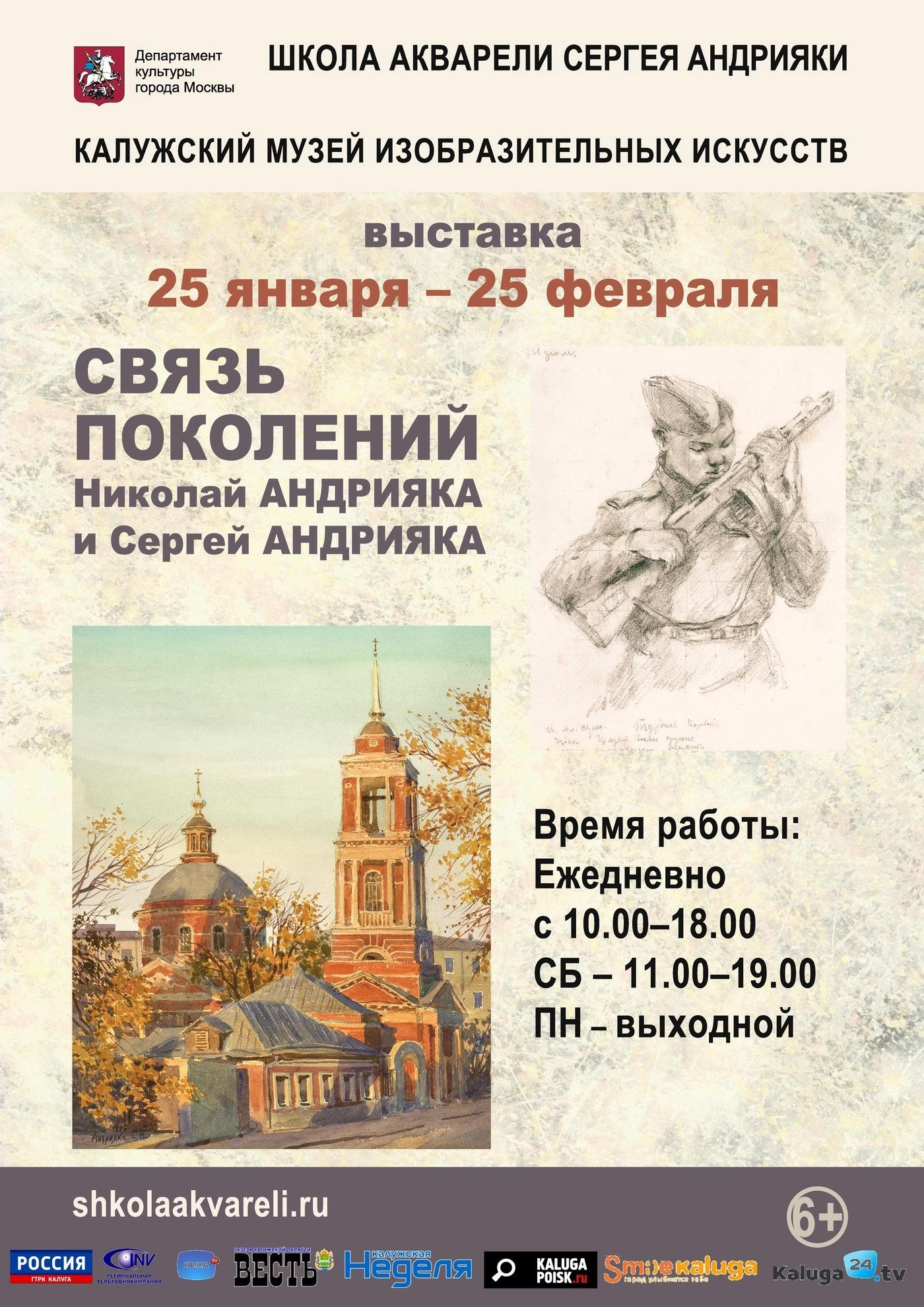 """Exhibition """"Intergenerational Communication. Nikolai Andriyaka and Sergey Andriyaka"""""""