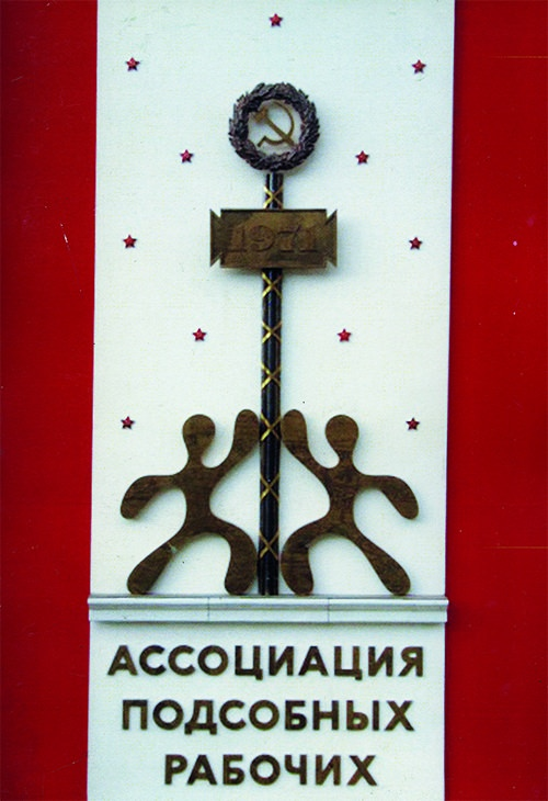 """Georgy Zakharov """"Association of Workers 3"""""""