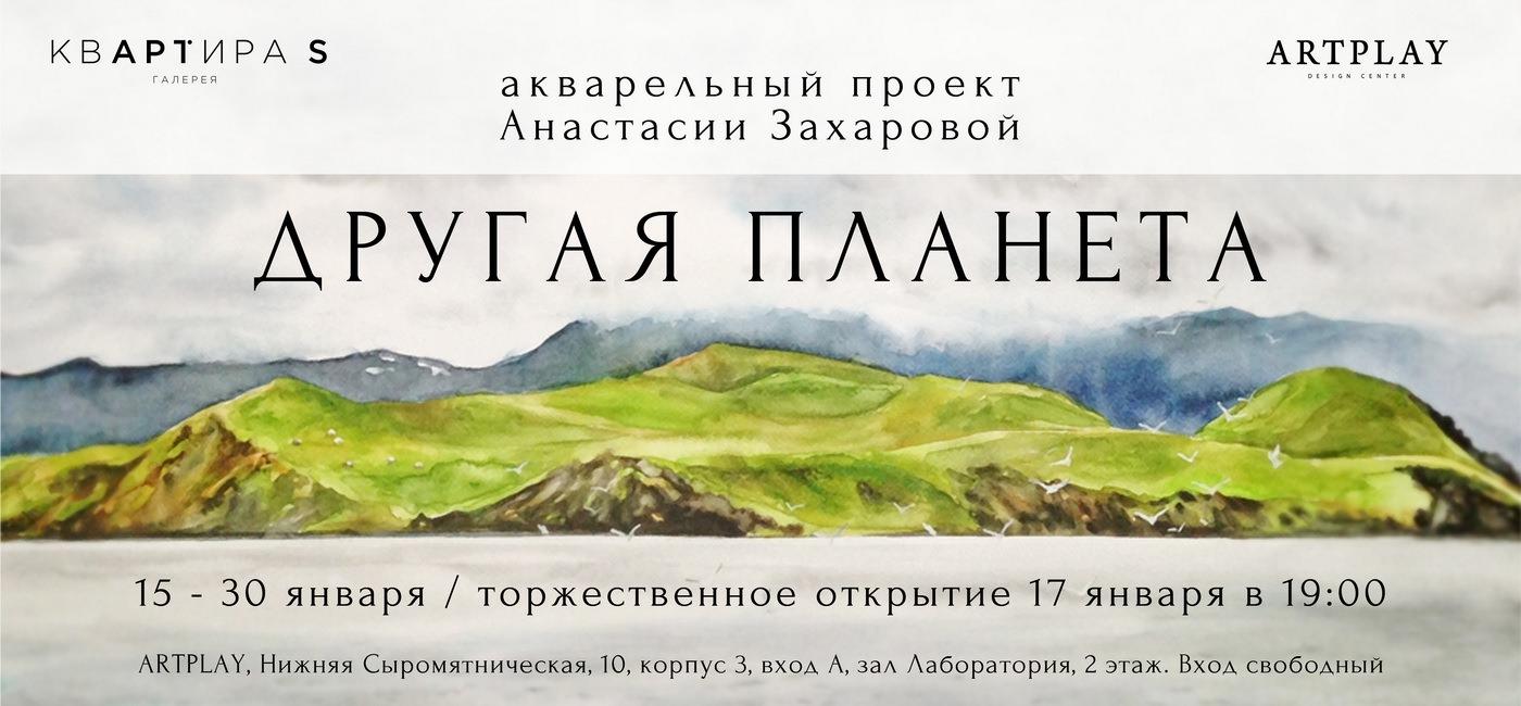 Выставка «Другая планета»