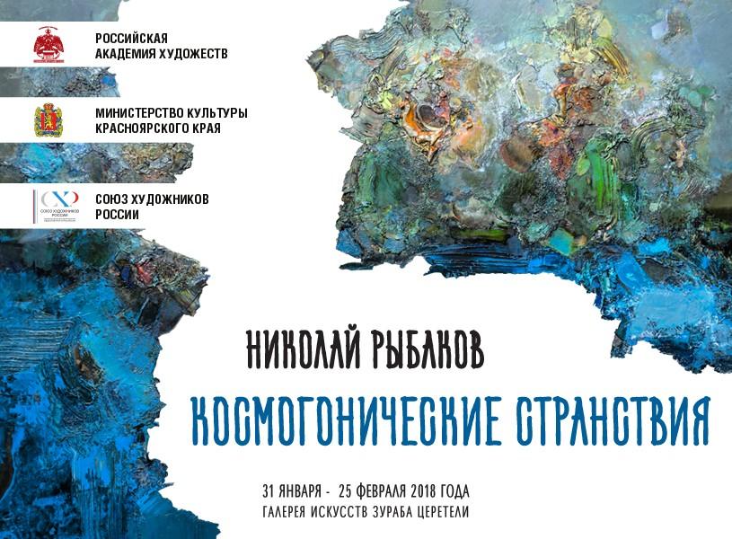 """Divagaciones cosmogónicas"". Exposición de obras de Nikolai Rybakov"