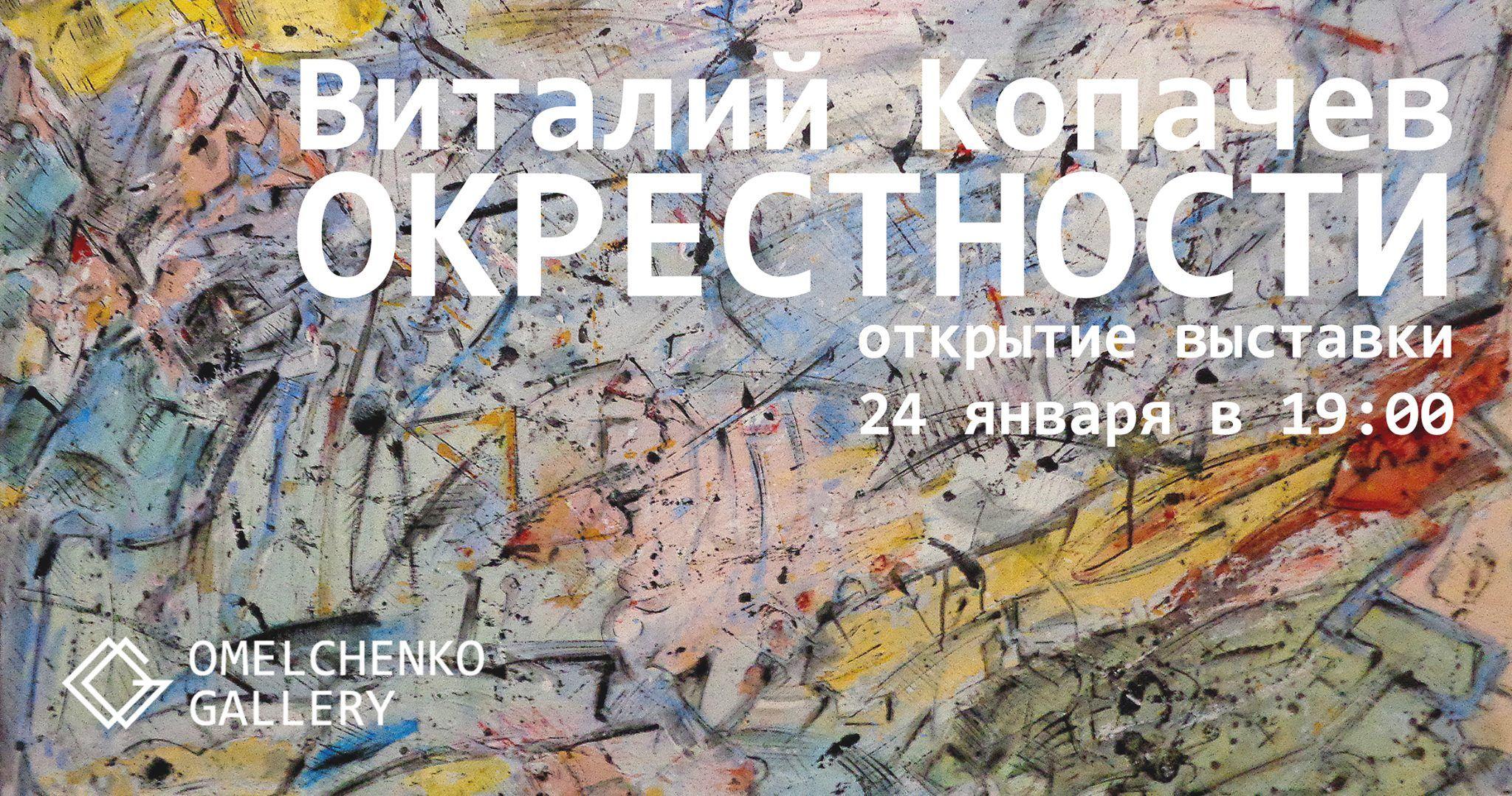 Выставка Виталия Копачева «Окрестности»