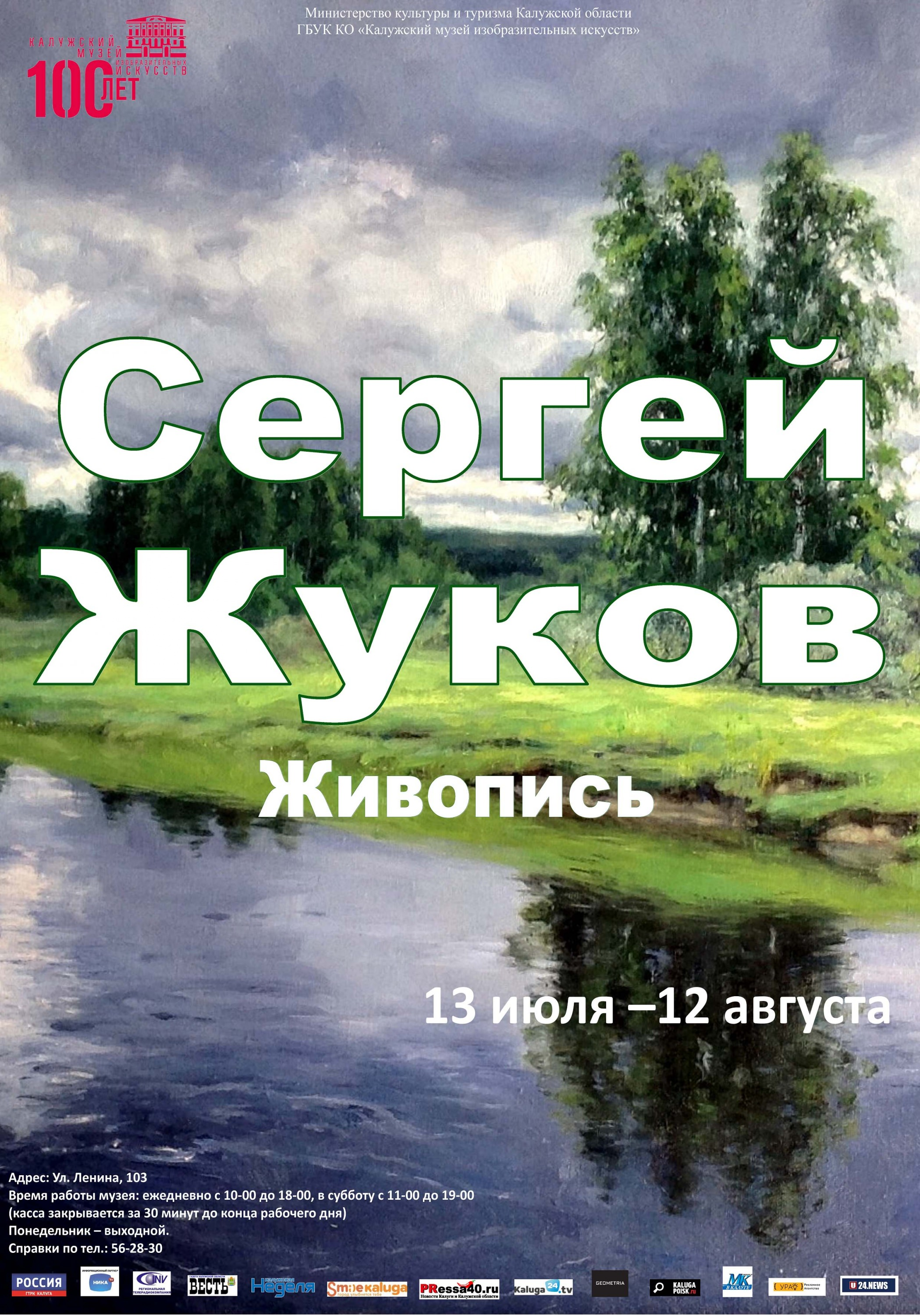 Exhibition of Sergei Zhukov. Painting