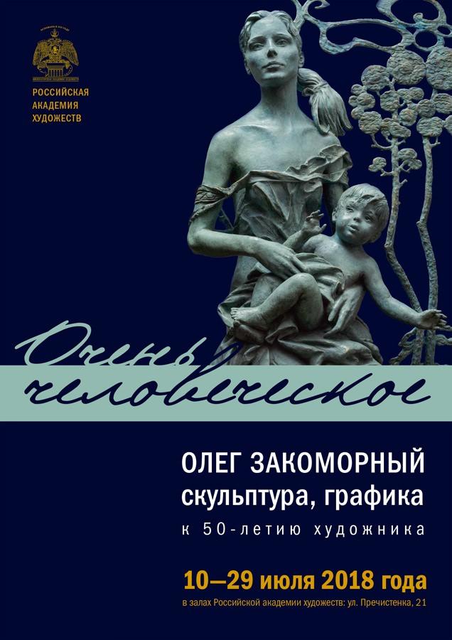 """""""Muy humano"""". Exposición de obras de Oleg Zakomorny. Escultura, gráficos"""