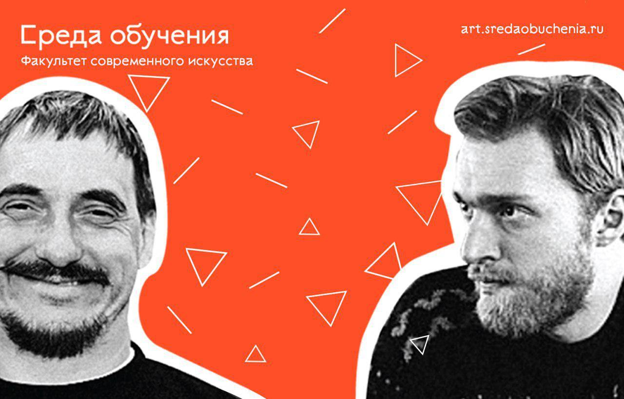 Высшая школа «Среда обучения» запускает дистанционную программу дополнительного профессионального образования по истории, теории и практике современного российского искусства