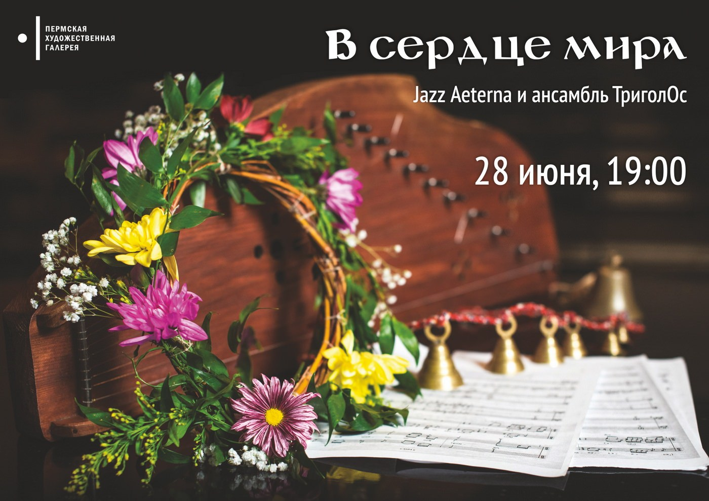 """In the heart of the world"": a joint concert of ""Jazz Aeterna"" and ""TrigolOs"""