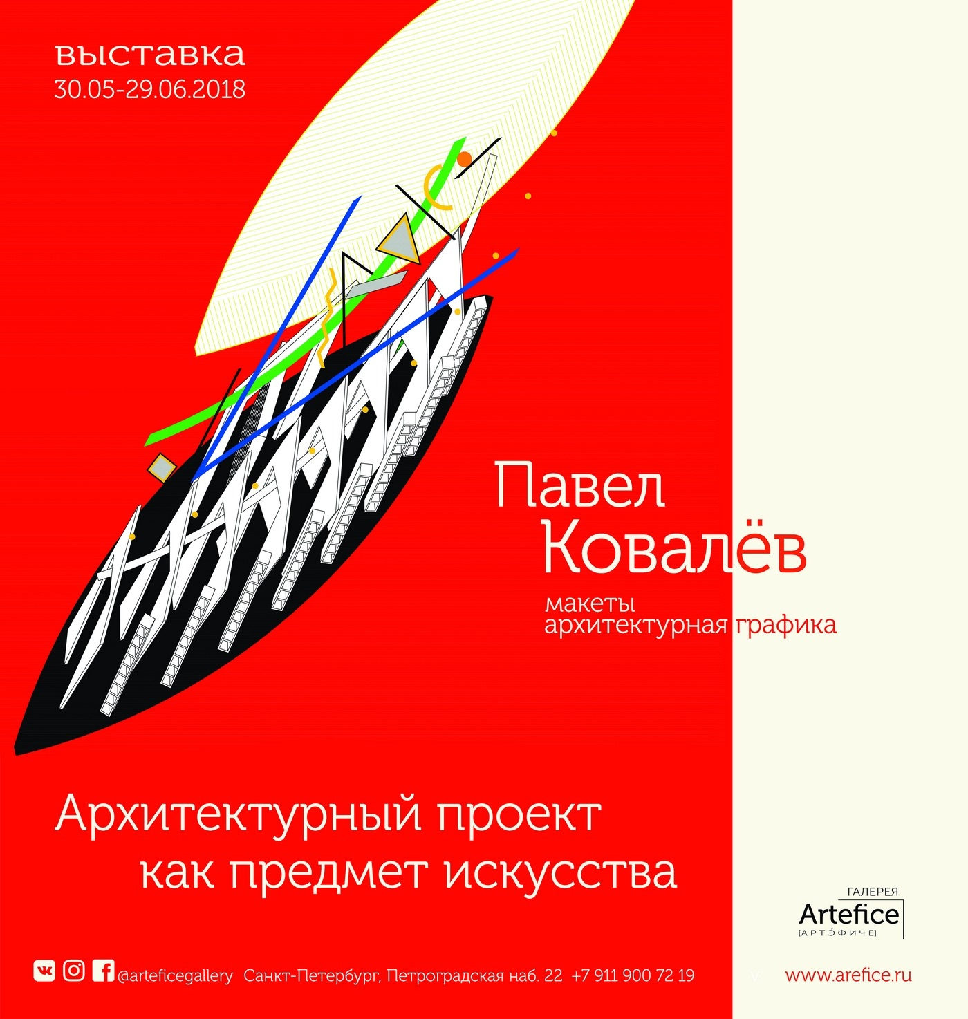 """Exhibition by Pavel Kovalev """"Architectural project as an object of art"""""""