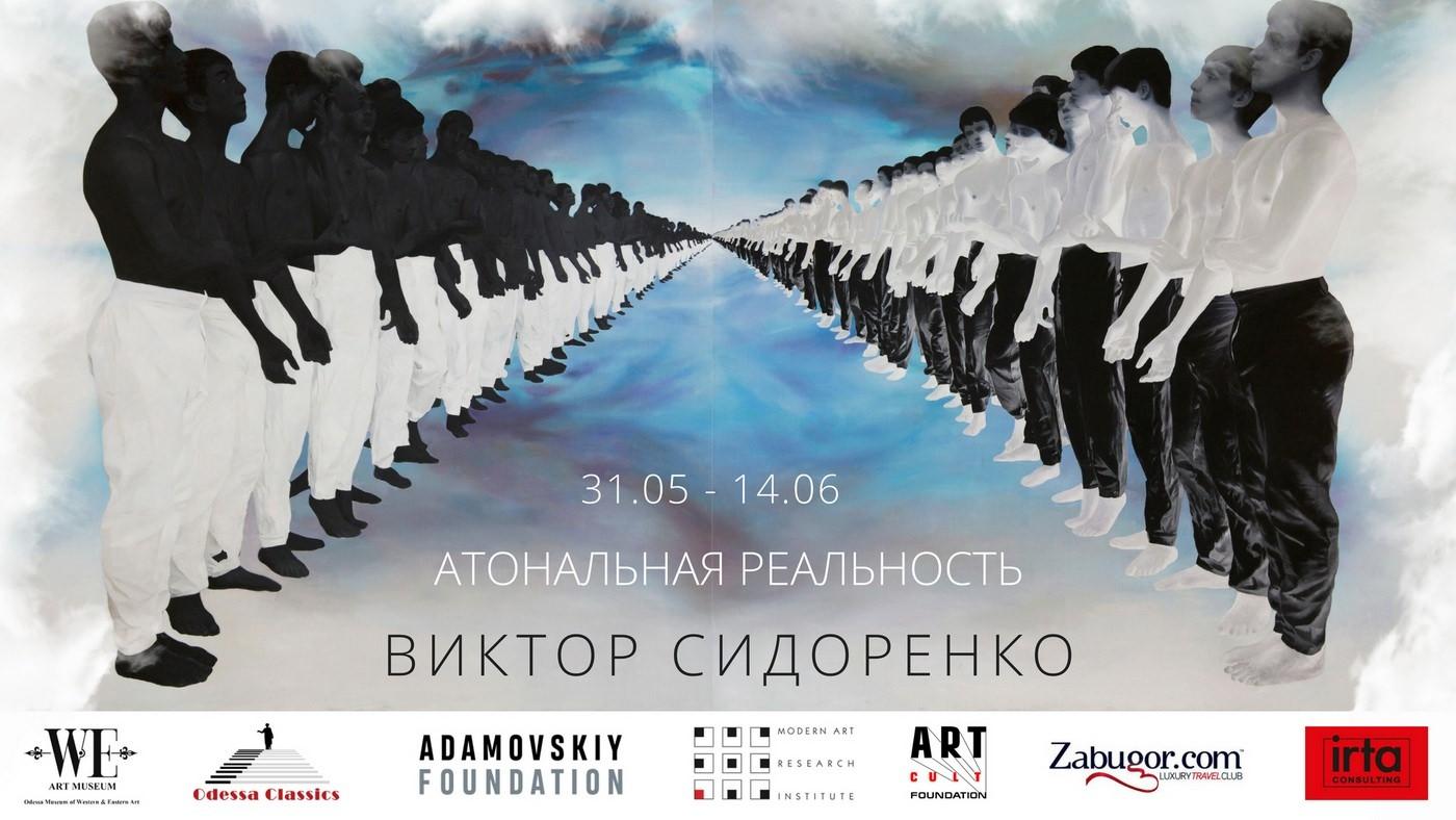 Выставочный проект Виктора Сидоренко Атональная реальность