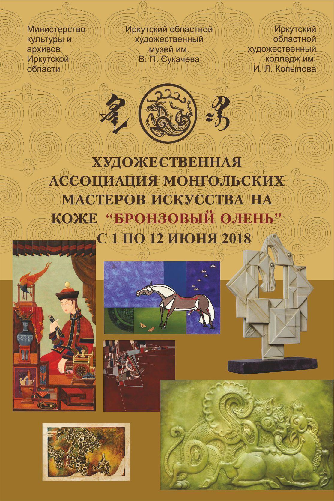"""Exhibition of Mongolian masters """"Bronze deer"""""""