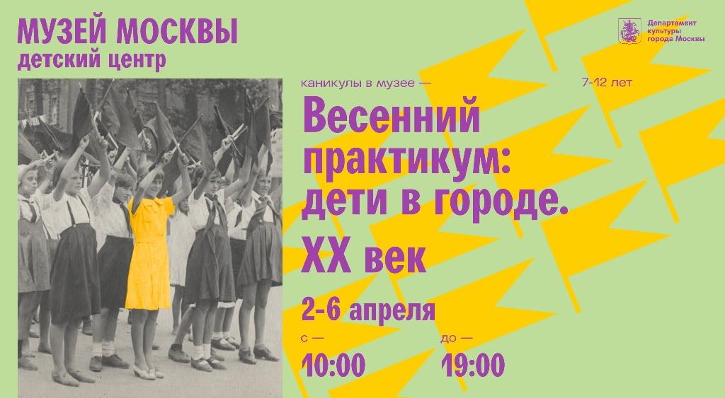 Весенний практикум «Дети в городе. ХХ век»