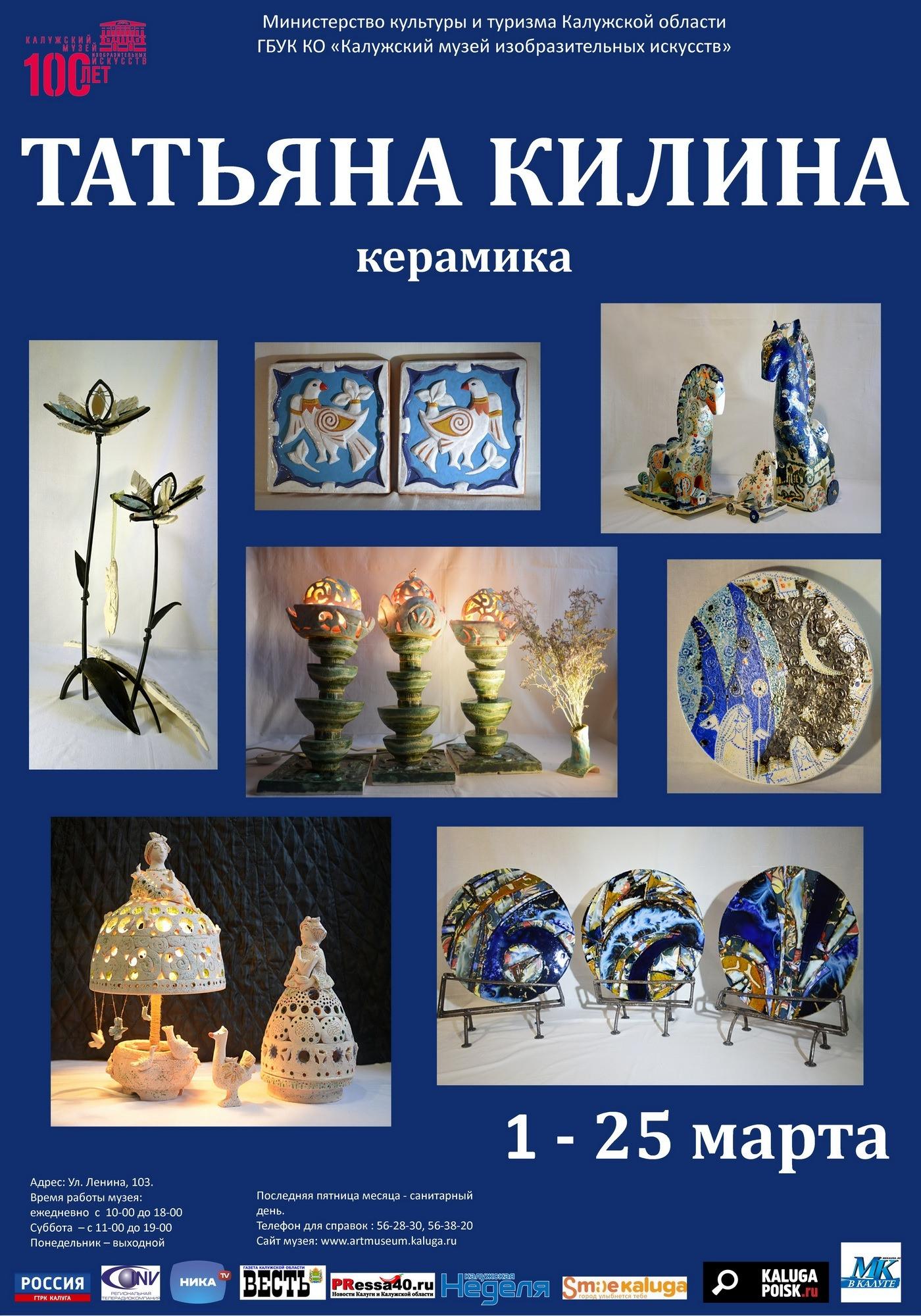 Выставка Килиной Татьяны Александровны