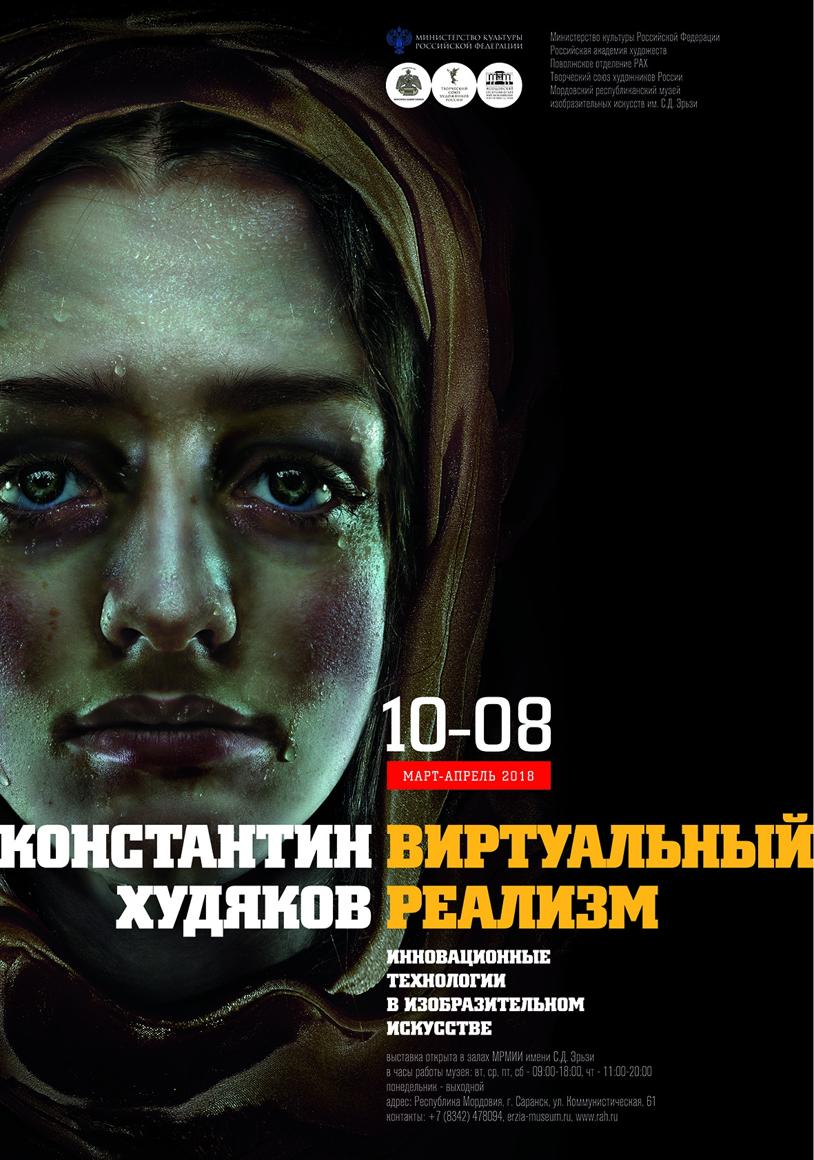 """""""Virtual realism."""" Konstantin Vasilyevich Khudyakov"""