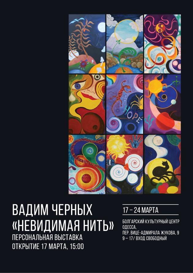 "Exhibition-meditation ""Invisible thread"""