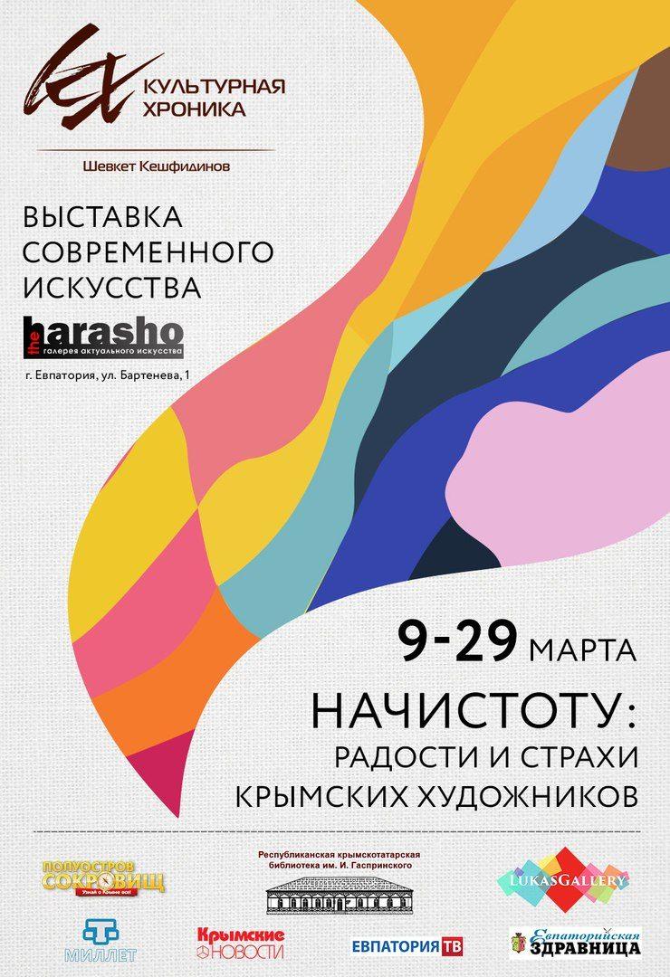 """Exposition """"Pour être honnête: les joies et les peurs des artistes de Crimée"""""""