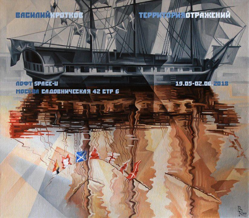 """Exposition personnelle de Vasily Krotkov """"Territoire de la réflexion"""""""
