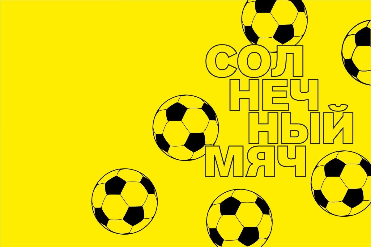 Международная выставка-конкурс детского творчества «Солнечный мяч»
