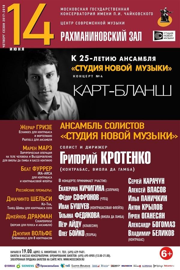 Карт-бланш. Концерт 4. Солист и дирижер Григорий Кротенко