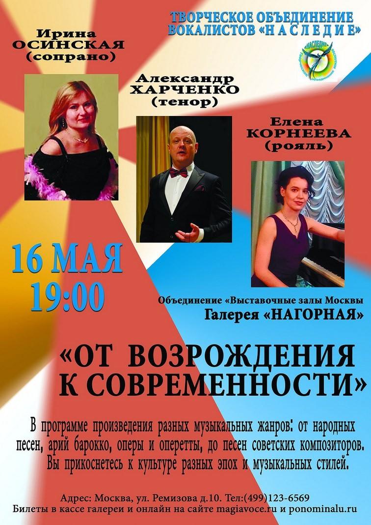 Вокальный концерт«От возрождения к современности»
