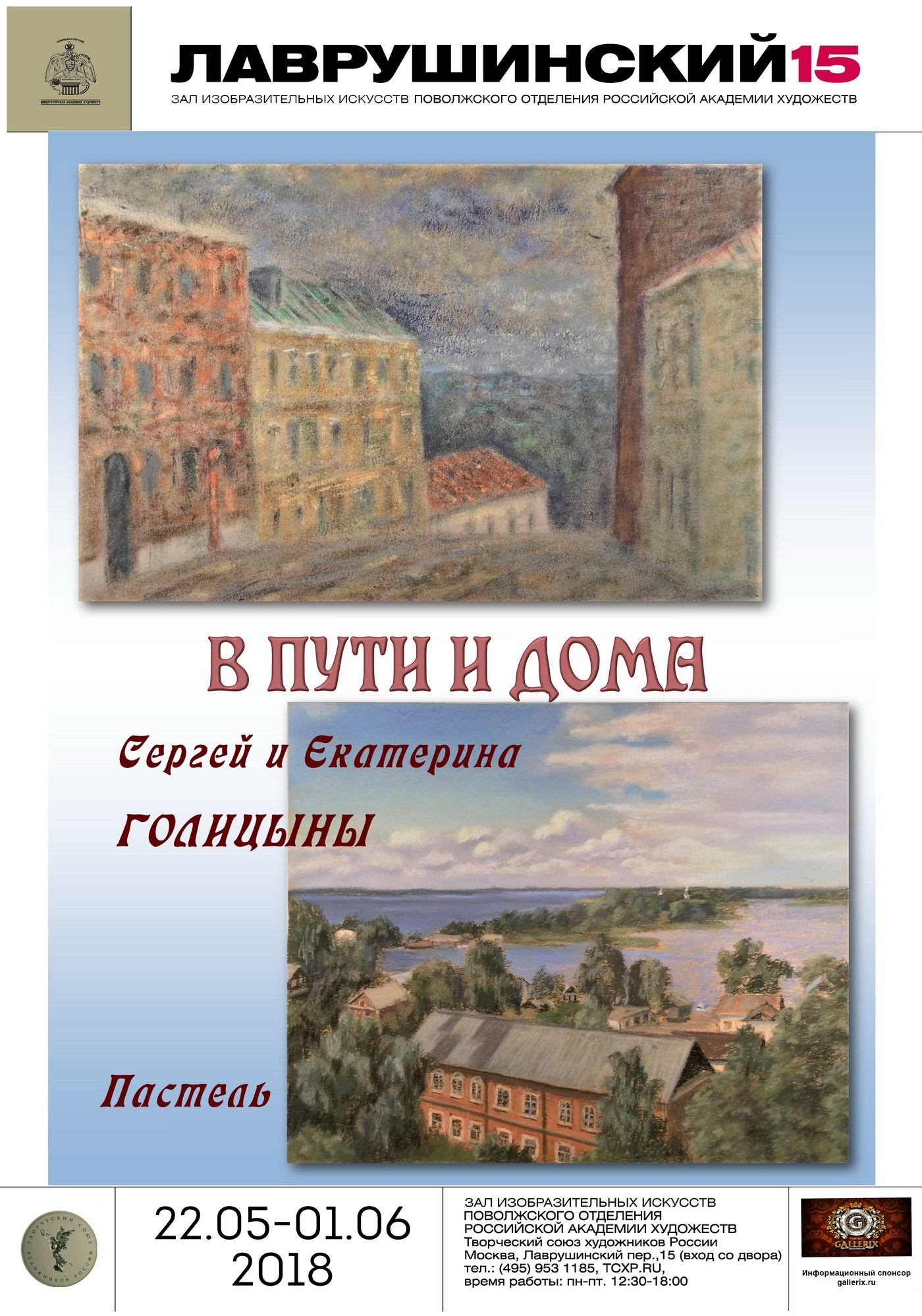 """Exhibition of works by graphic artists Sergey and Ekaterina Golitsyns """"In the way and at home"""""""