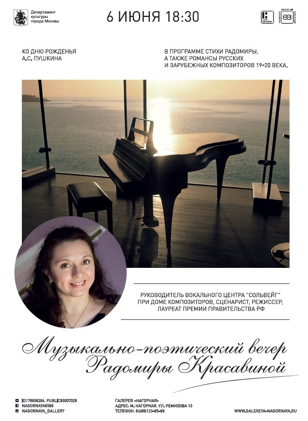 МУЗЫКАЛЬНО-ПОЭТИЧЕСКИЙ ВЕЧЕР Радомиры Красавиной
