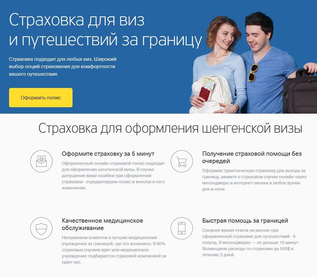 В Тинькофф оформляется мед страховка для визы. Сделать это можно быстро и выгодно.