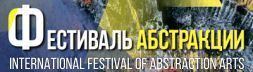 """""""Festival de la abstracción"""""""