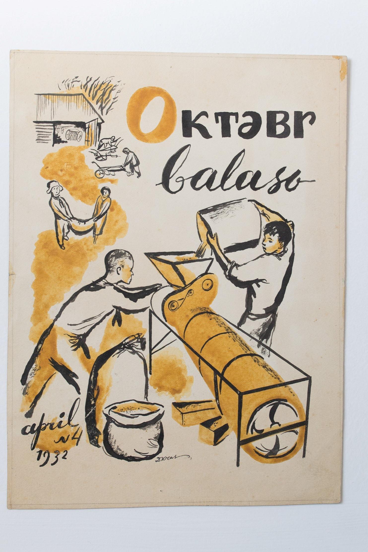 Д.Н. Красильников. Эскиз обложки журнала