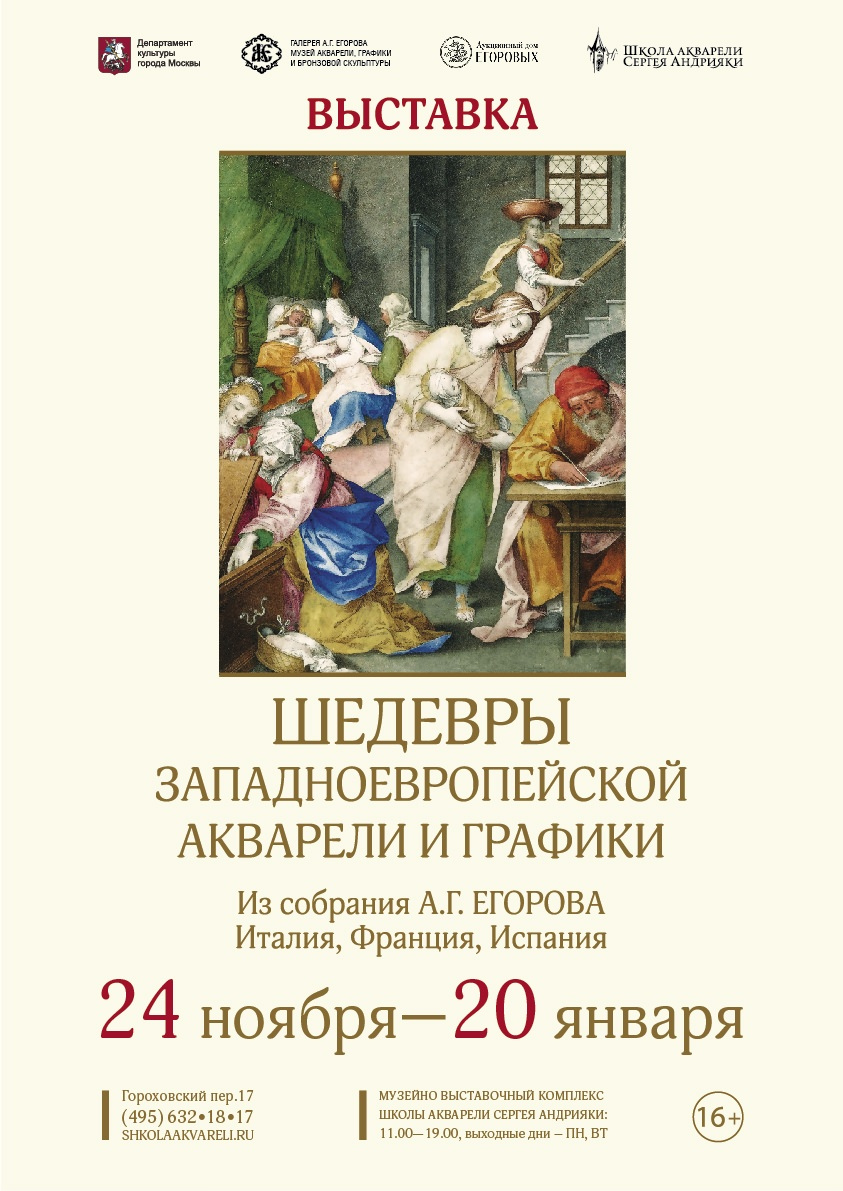 """Exhibition """"Masterpieces of Western European Watercolors and Graphics from the Collection of A. G. Egorov. Italy, France. Spain"""""""