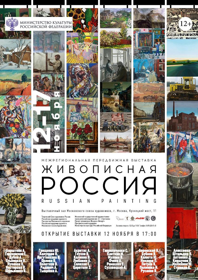 """""""Malerisches Russland"""""""