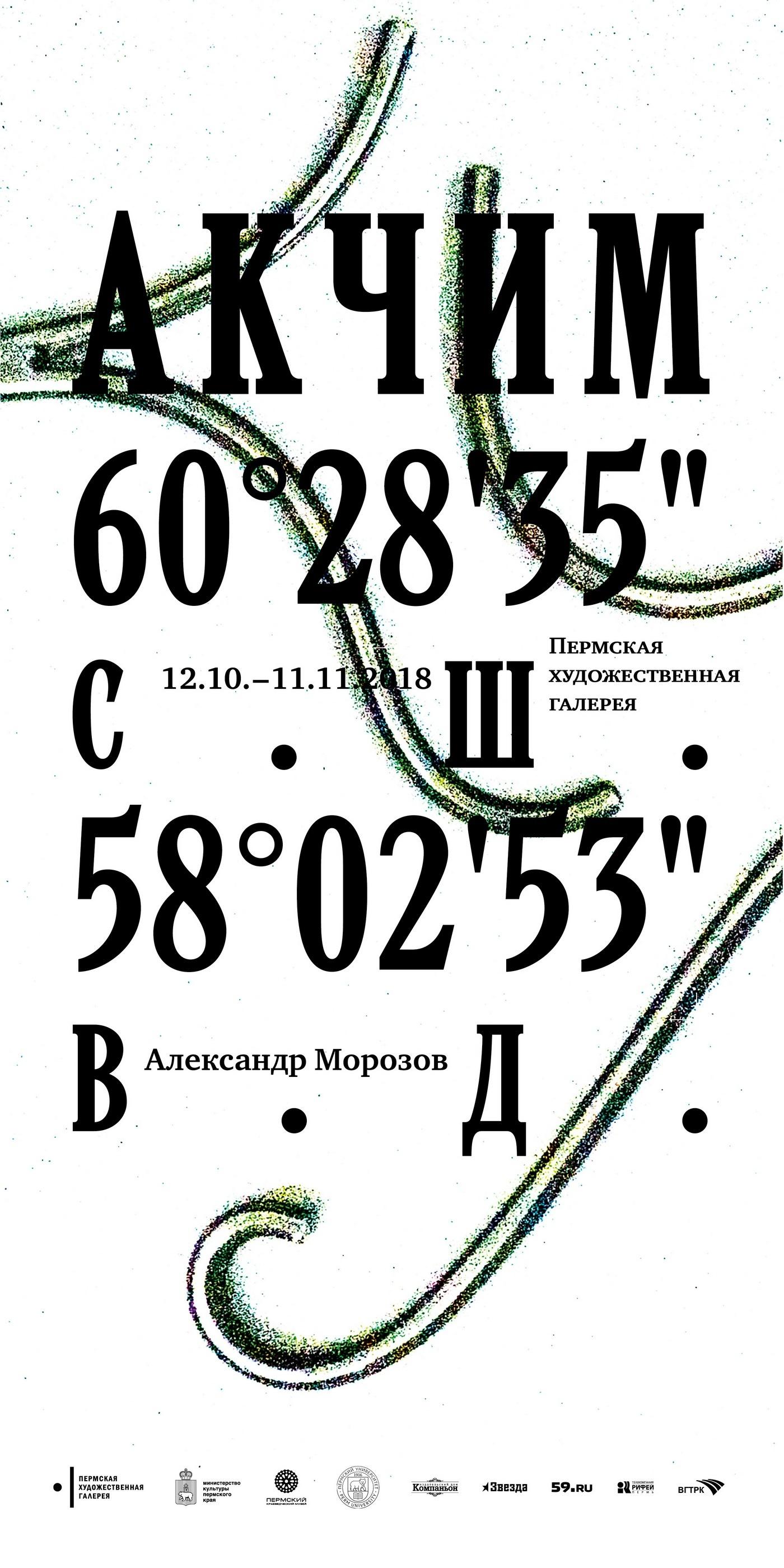 """Akchim. Coordonnées 60 ° 28′35 """"sw 58 ° 02′53"""" c. d, 12+"""