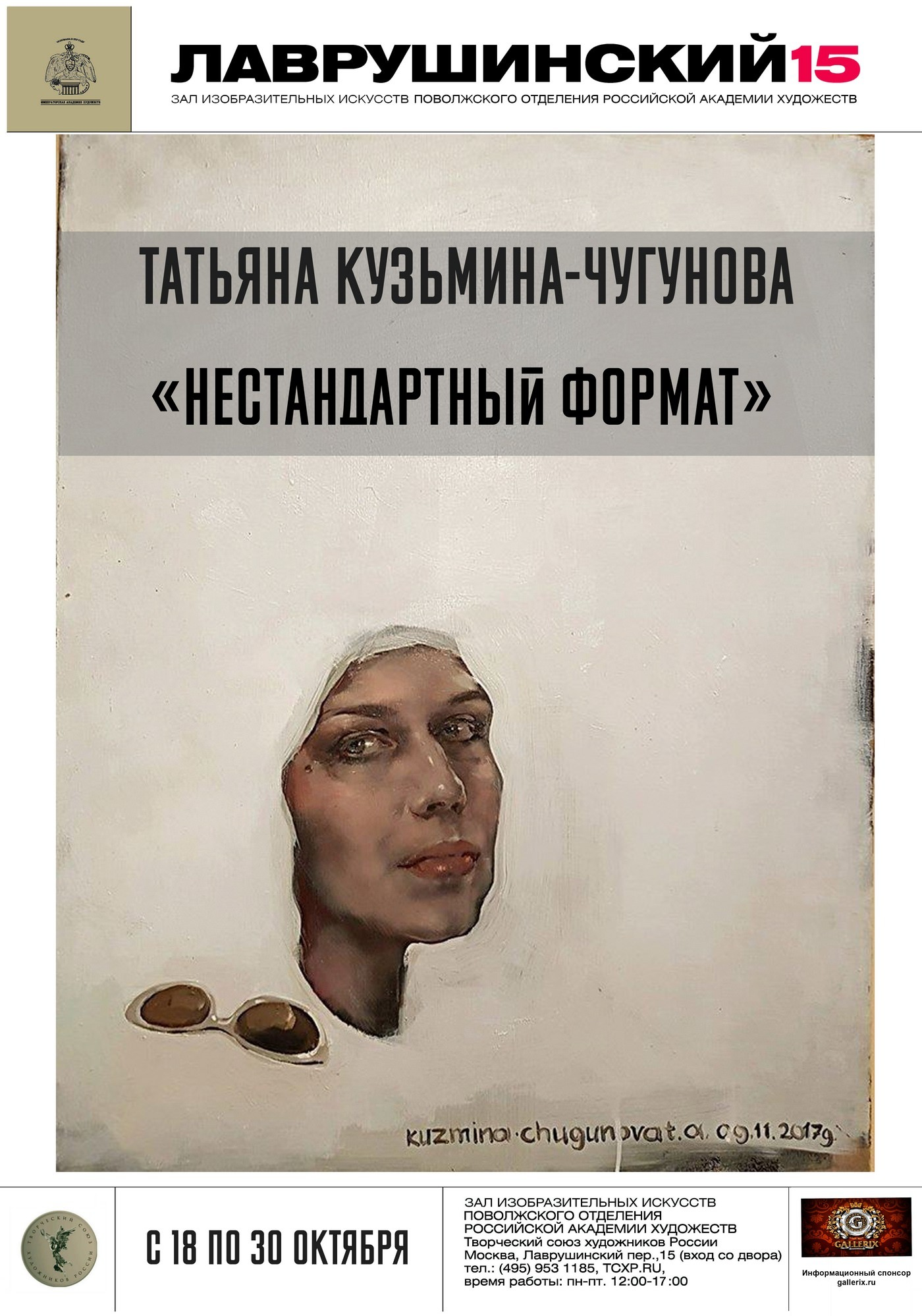 Татьяна Кузьмина-Чугунова «Нестандартный формат»
