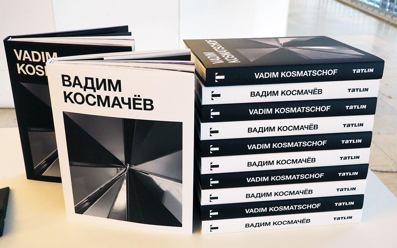 Игорь Дрёмин: «Вадим Космачев. Дыхание скульптуры»