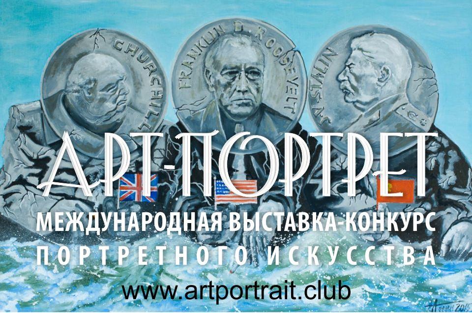 Международная выставка-конкурс портретного мастерства «Арт-Портрет»