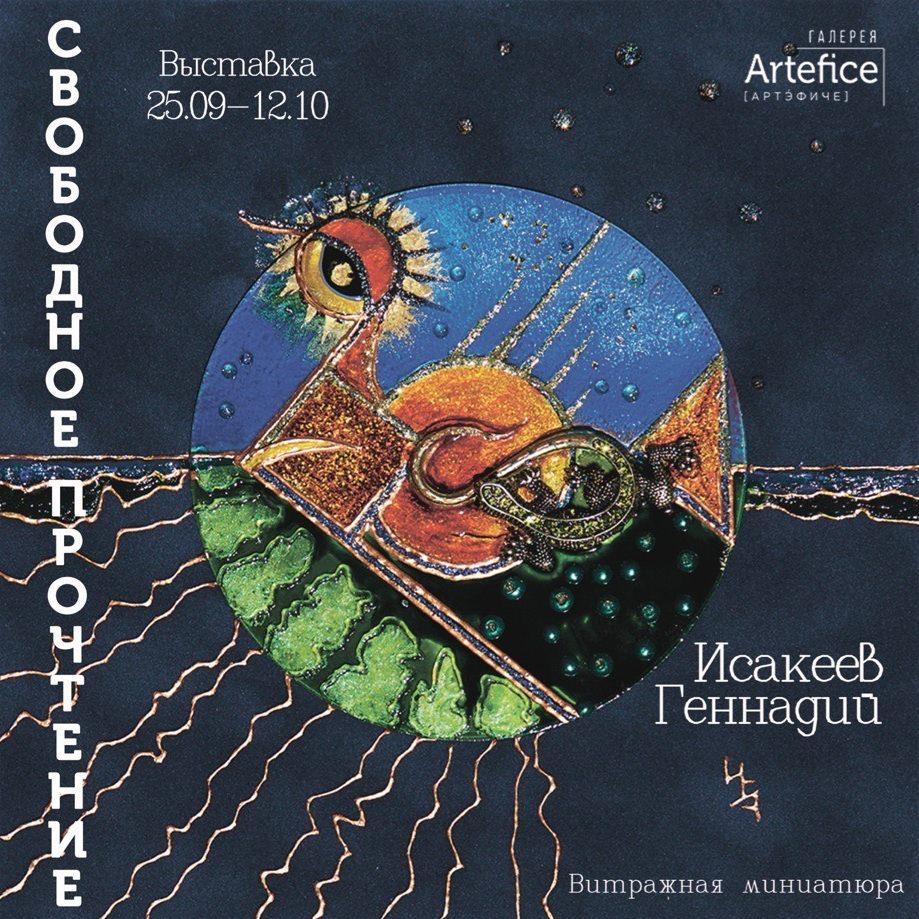 """Ausstellung Gennady Isakeev """"Free Reading"""""""