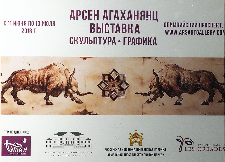 Игорь Дрёмин: Выставка Арсена Агаханянца