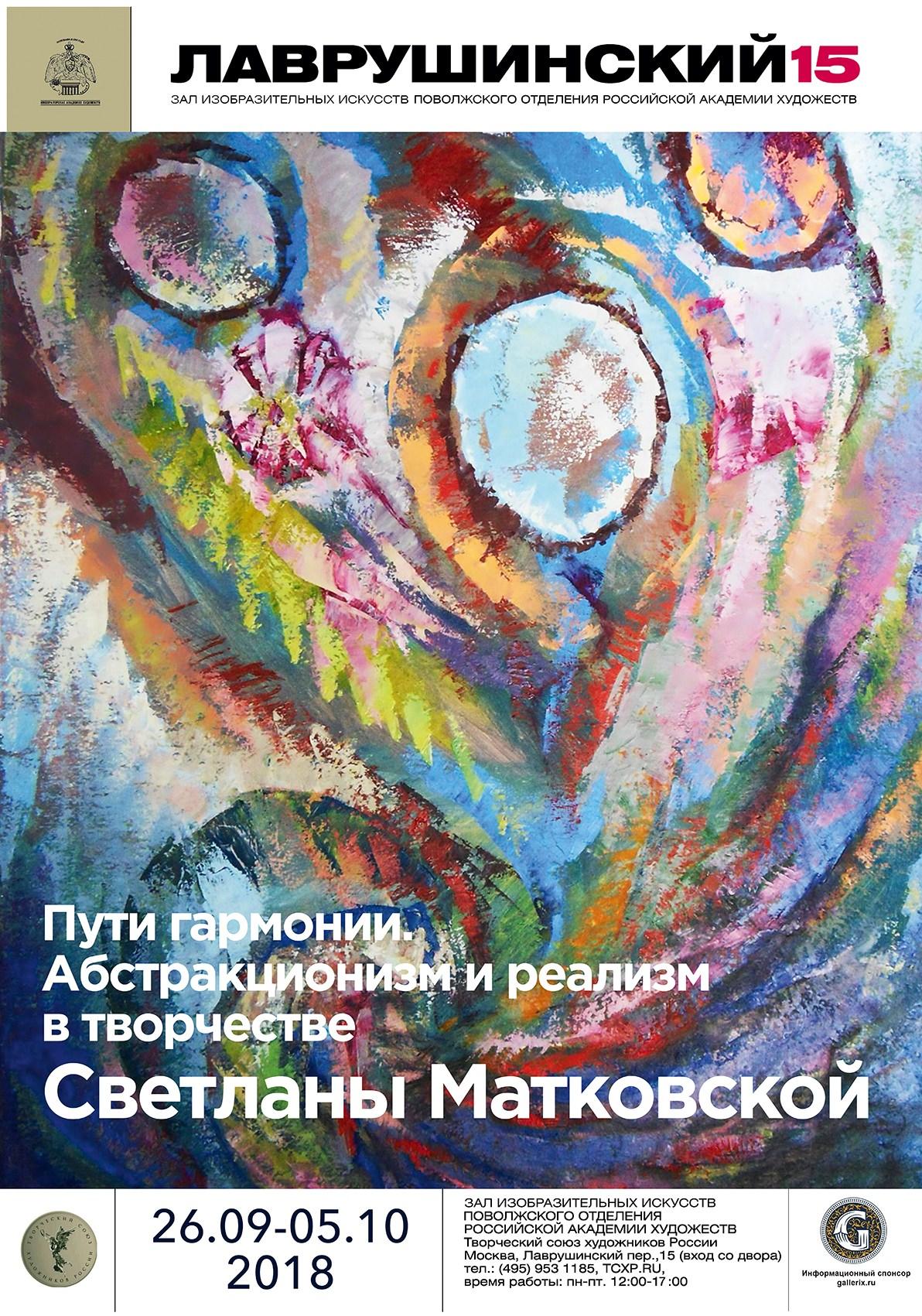 Formas de armonía. Realismo y abstraccionismo en la obra de Svetlana Matkovskaya