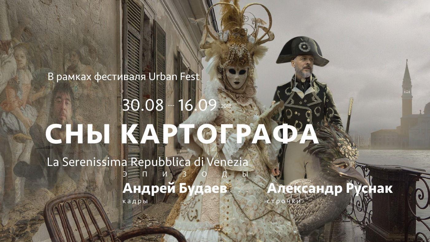 """Exposición de Andrey Budayev y Alexander Rusnak """"Sueños de un cartógrafo"""". 12+"""