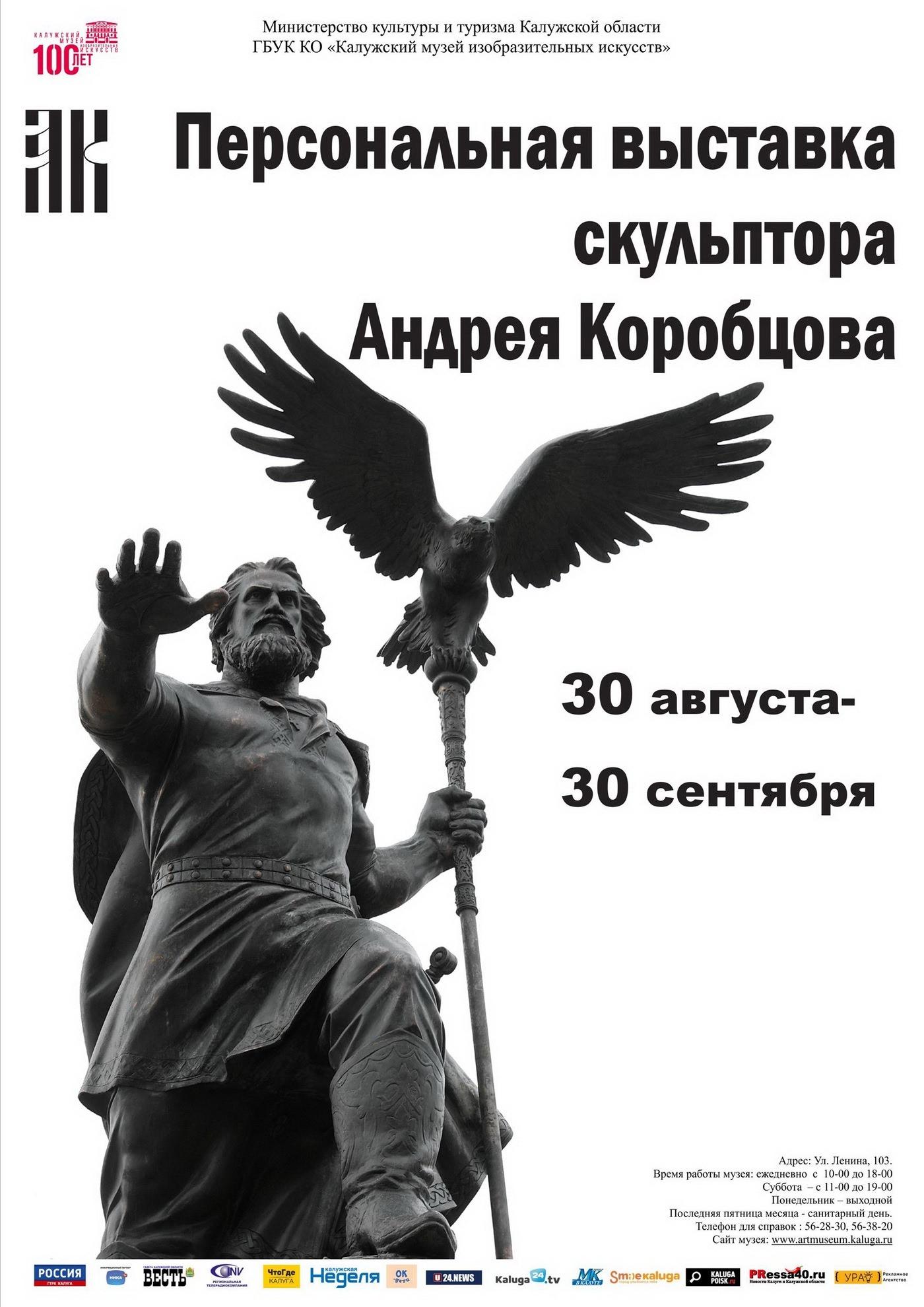 Exhibition of sculptor Andrei Korobtsov