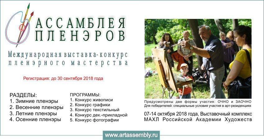 "Exhibition-competition of the open-air art ""ASSEMBLY OF PLENERERS"""