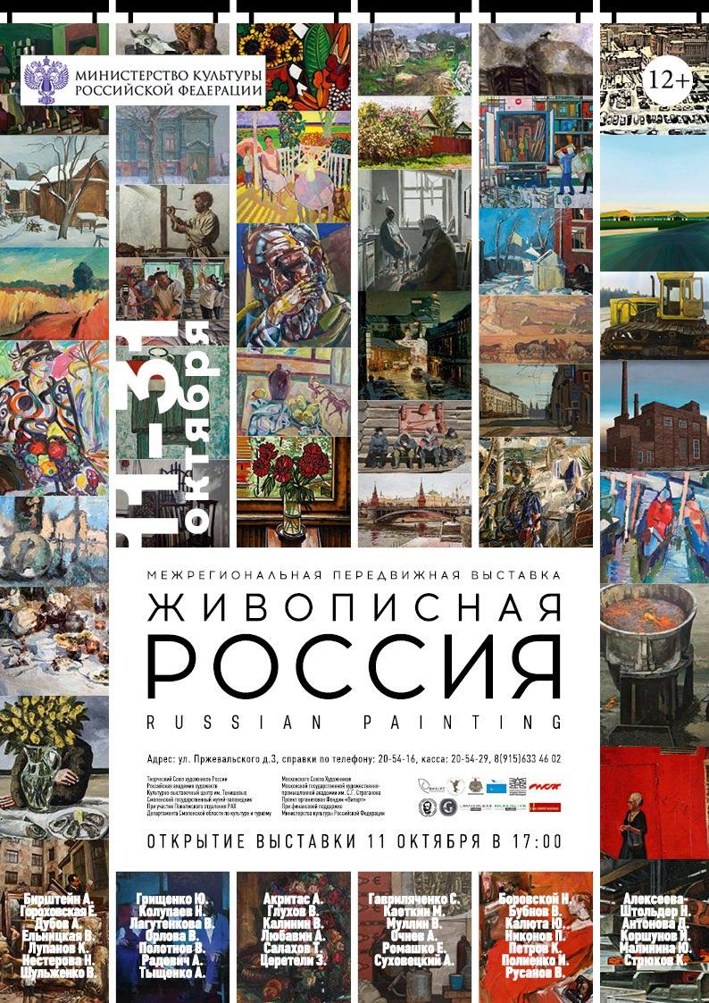 Живописная Россия –2018