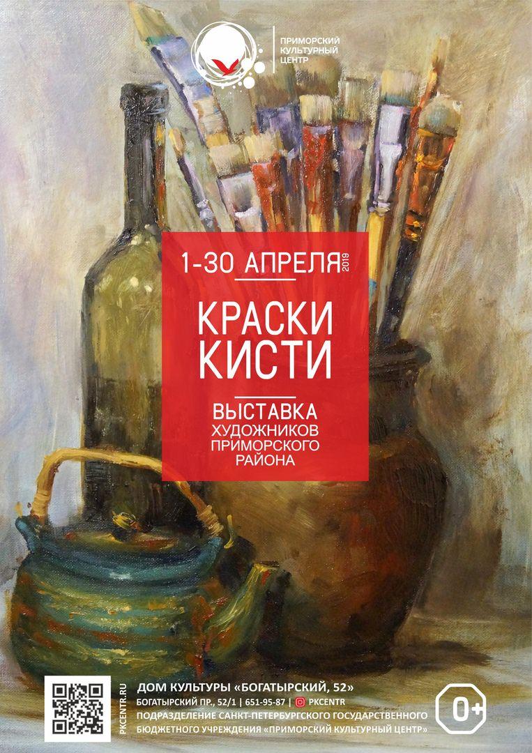 «Краски кисти». Выставка художников Приморского района