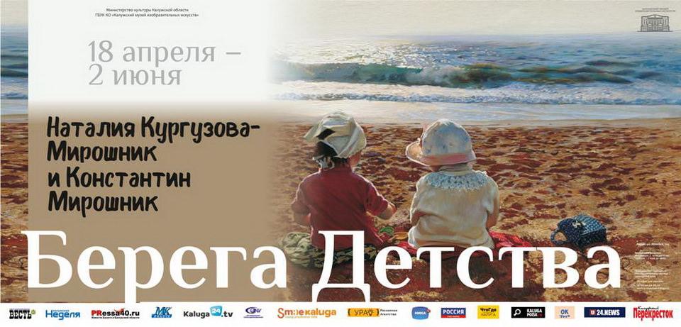 "The exhibition of Konstantin Miroshnik and Natalia Kurguzova-Miroshnik ""SHORE OF CHILDHOOD"""