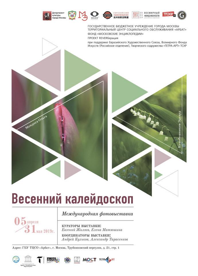 "International photo exhibition ""SPRING KALEIDOSCOPE"""