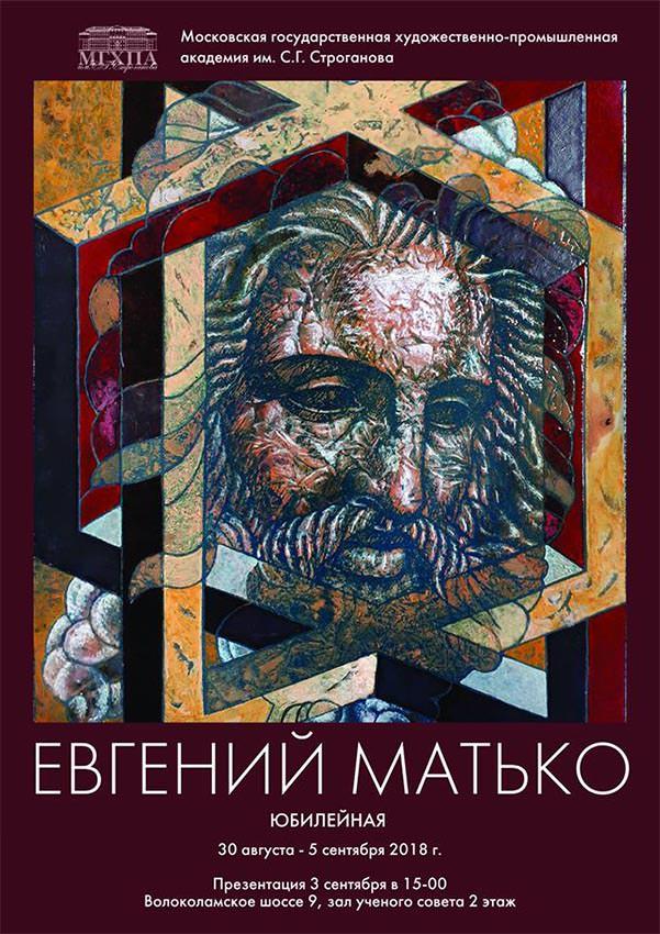 Игорь Дрёмин: Выставка Евгения Матько
