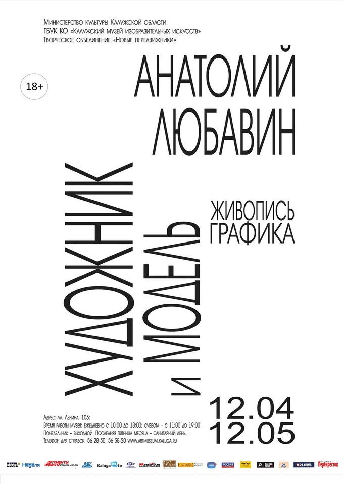 Выставка А.А. Любавина «Художник и модель»